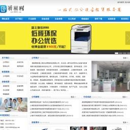 上海笔记本电脑租赁_上海ipad租赁_彩色复印机租赁_一体机租赁_易租网