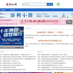 今日八闽|福建新闻|八闽新闻|今日八闽欢迎您