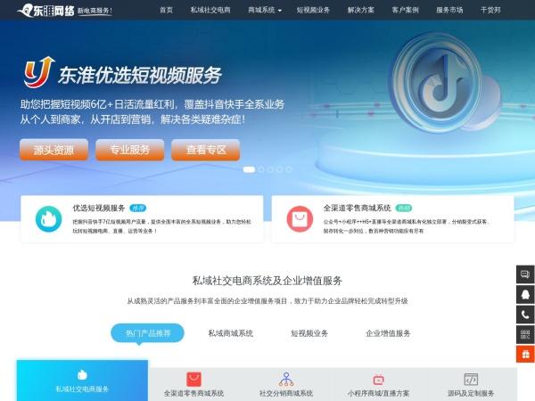 东淮网络科技