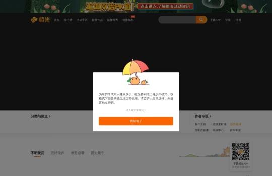 橙光游戏中心_橙光游戏中心官网
