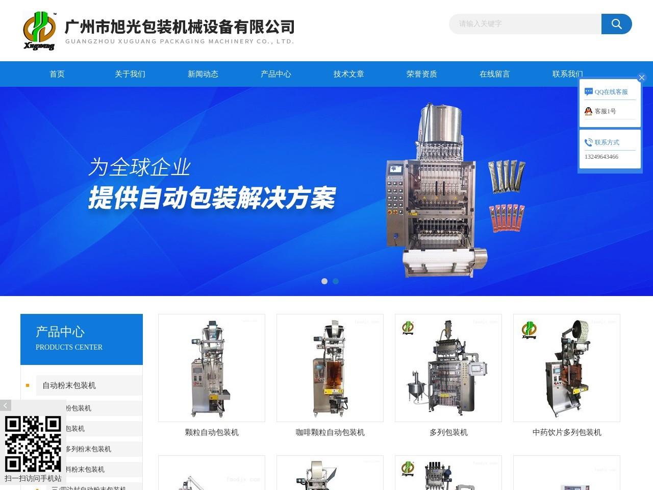 多列包装机-代餐粉末-颗粒自动包装机-广州旭光机械