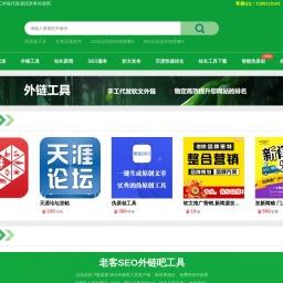 在线SEO外链工具,免费超级外链发布工具可批量群发网站外链_老客外链吧