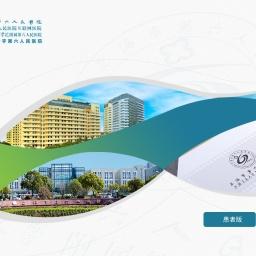 欢迎来到上海市第六人民医院