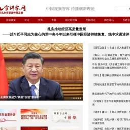 宣讲家网−中国视频智库 传播创新理论