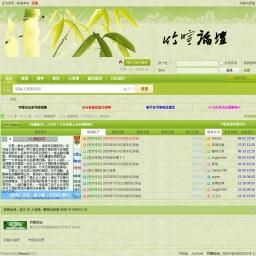 竹喧论坛——TXT小说下载、交流,娱乐休闲,学习相关 -  Powered by Discuz!