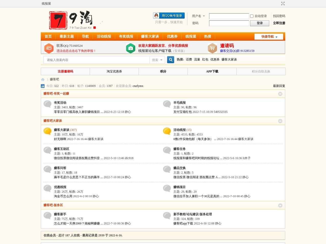 赚客吧-线报网-赚客之家-79淘线报屋是最新最大的线报网站