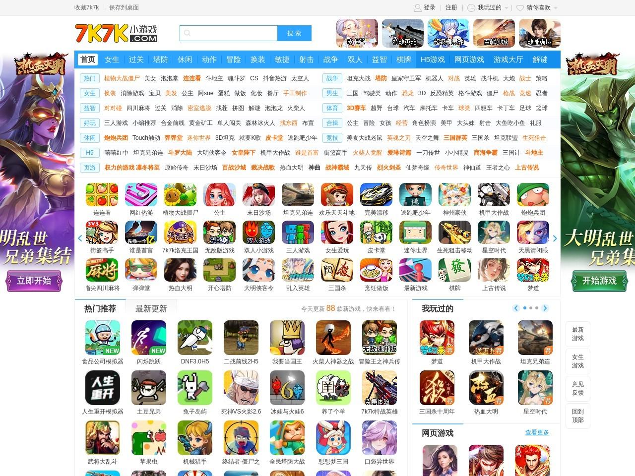 小游戏,7k7k小游戏,小游戏大全,双人小游戏-www.7k