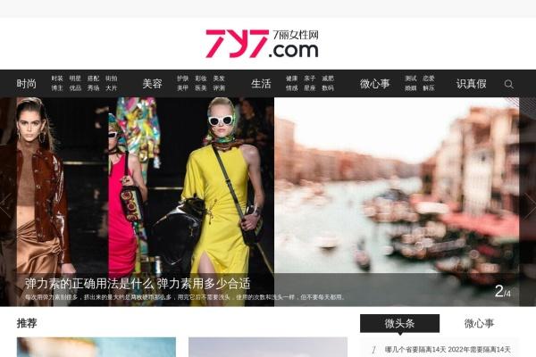 7丽女性网首页,仅供参考