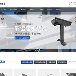 成品天沟|彩铝天沟|铝合金檐沟-重庆七鹰建材有限公司