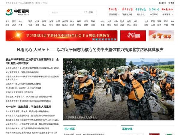 www.81.cn的网站截图