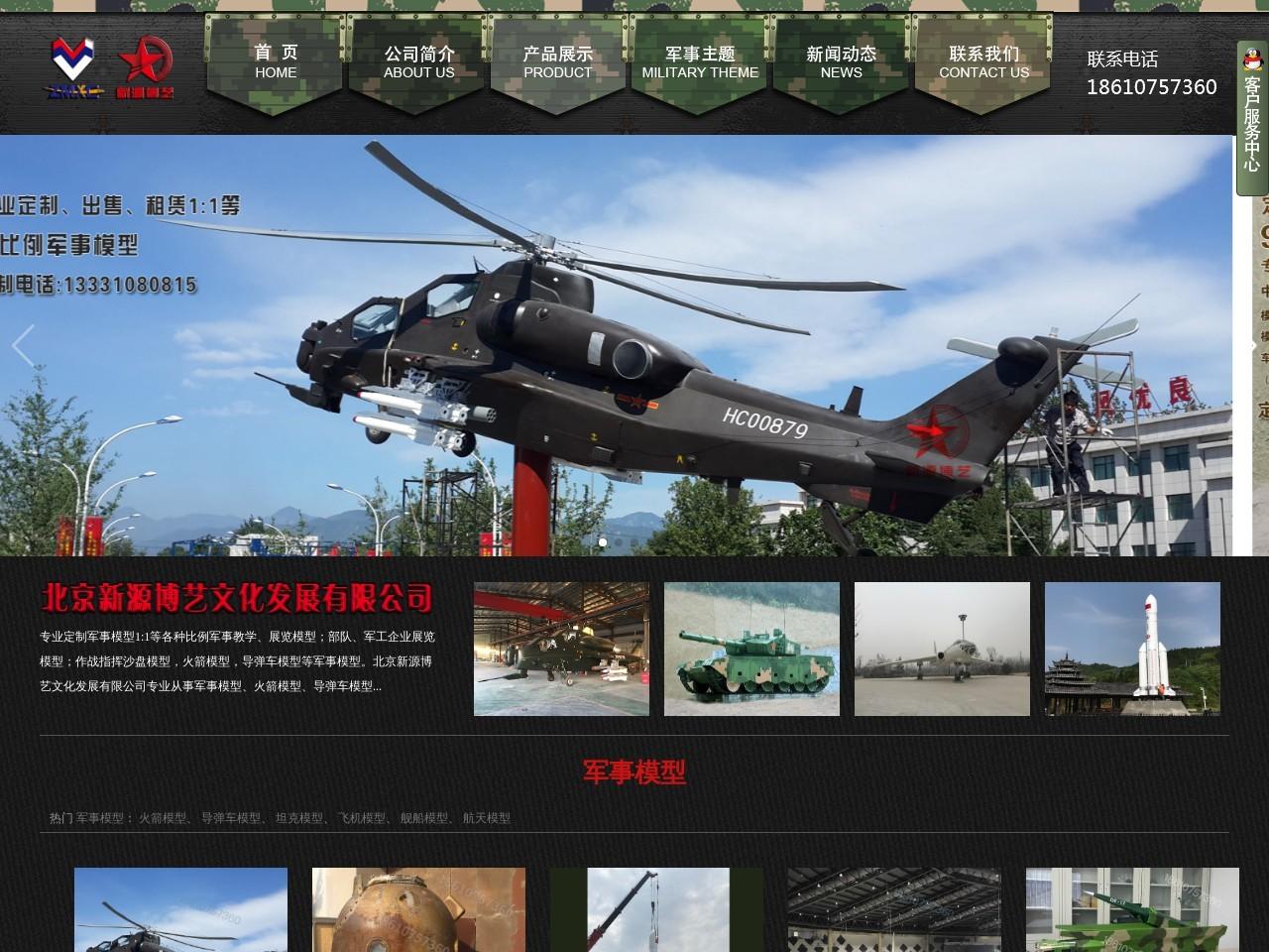 北京军事模型
