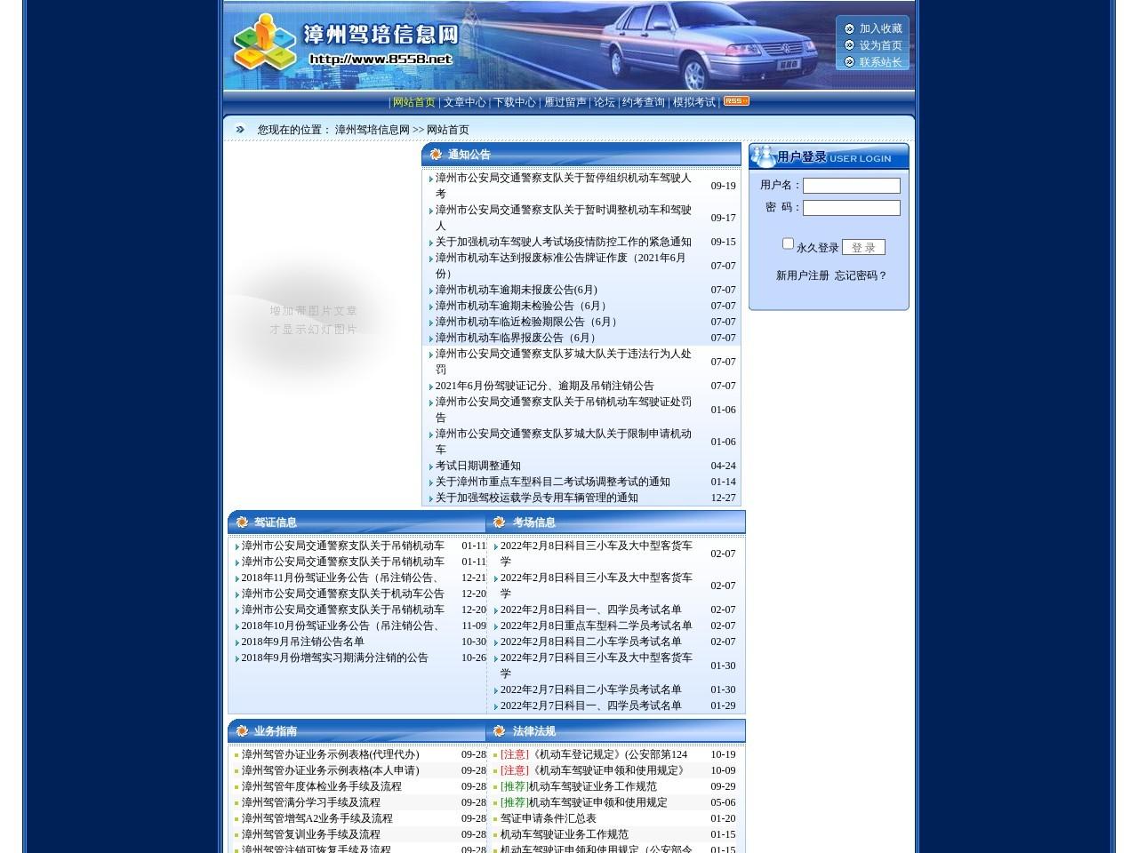 漳州駕培信息網截圖