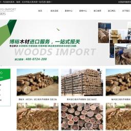 木材进口报关_原木进口清关流程「专业高效」- 博裕进口报关代理公司