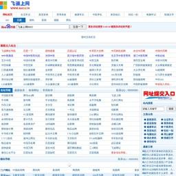飞速网址导航-(www.8603.cn)千万网民的共同选择,上网从简单开始!