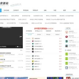 速游网-安卓手游下载站-打造极速手游下载