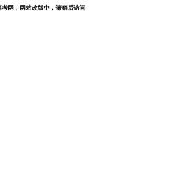 中国美术网|中国美术高考网