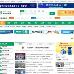 塑料机械网-塑料机械-橡胶机械行业B2B电子商务平台!