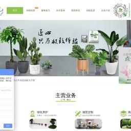 广州植物花卉租赁_室内绿植租摆_绿植组景_广州欣怡园艺