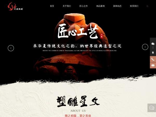 武汉文星雕塑艺术有限公司