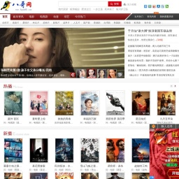 八哥网 - 电影,视频,高清电视剧垂直收录_八哥电影