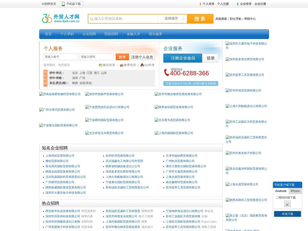 """中国外贸人才网图片信息"""""""