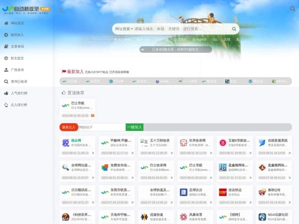 www.8v4n.com网站缩略图