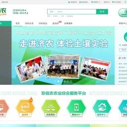 珍佰农农业综合服务平台