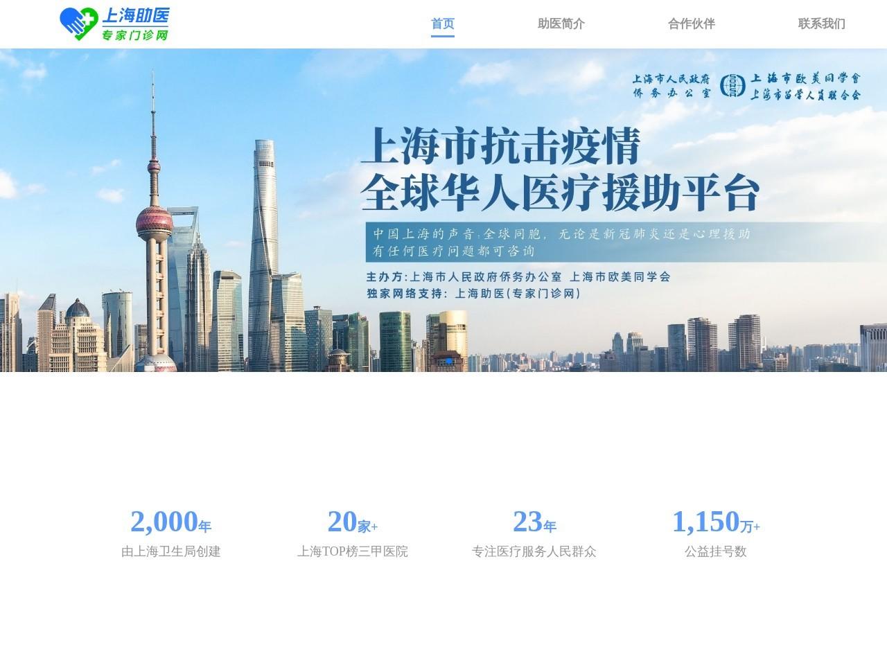 助医网_实名制医院挂号网上预约平台