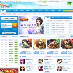 91WAN网页游戏平台 - 玩游戏上91WAN