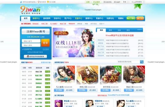 91wan网页游戏平台_91wan网页游戏平台官网