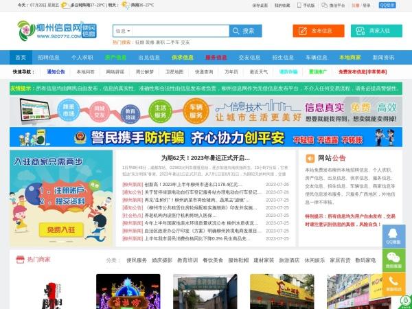 柳州信息网