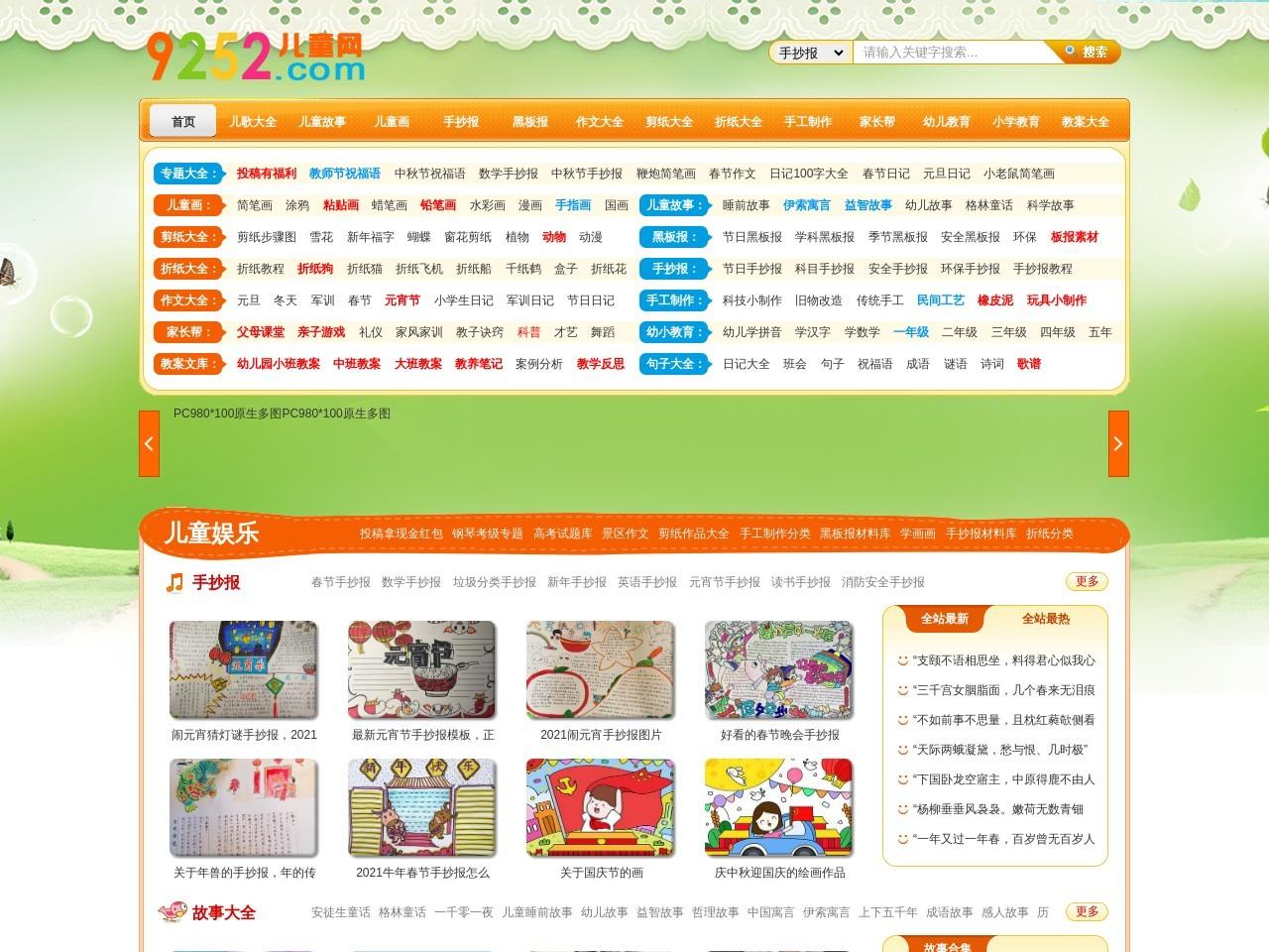 9252儿童网截图