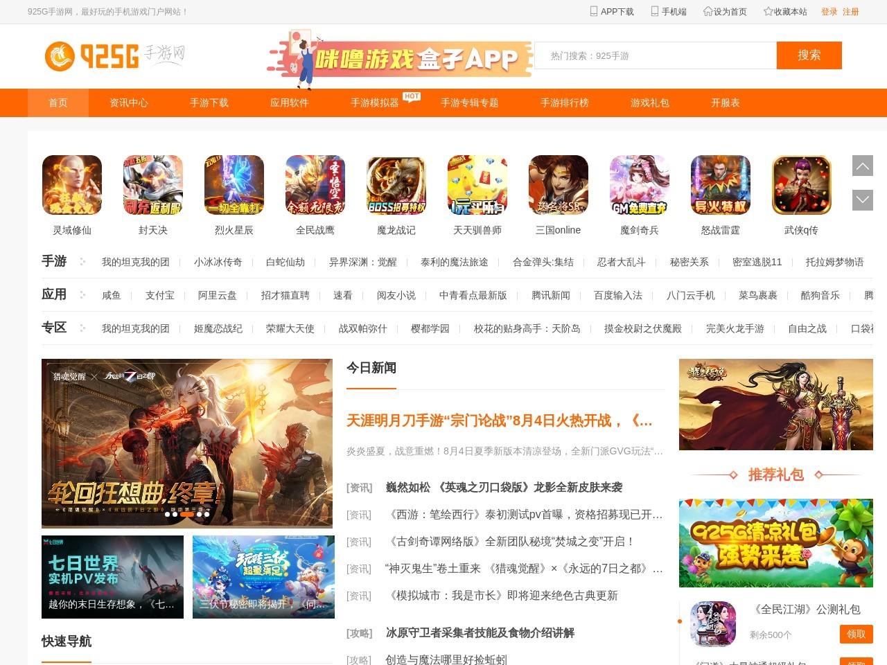 925G手游网_最好玩的手机游戏下载门户站_925G.com
