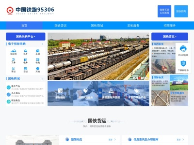 中国铁路95306网