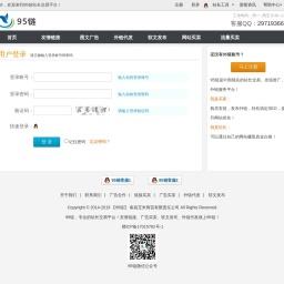 用户登录|【95链】友情链接_网站广告_软文发布_站长交易_站长资源