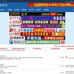 海风股票论坛 中国最专业的股票论坛