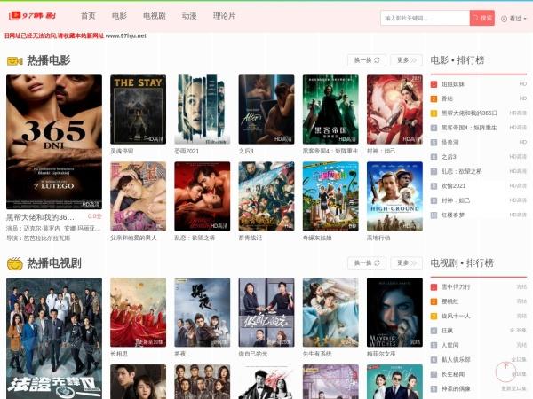97韩剧网