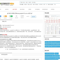 谷歌123网址导航www.google123.com.cn首页 - www.google123.com.cn
