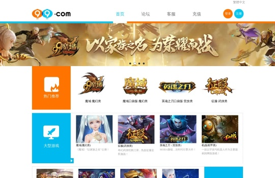 99.com数字娱乐门户_99.com数字娱乐门户官网