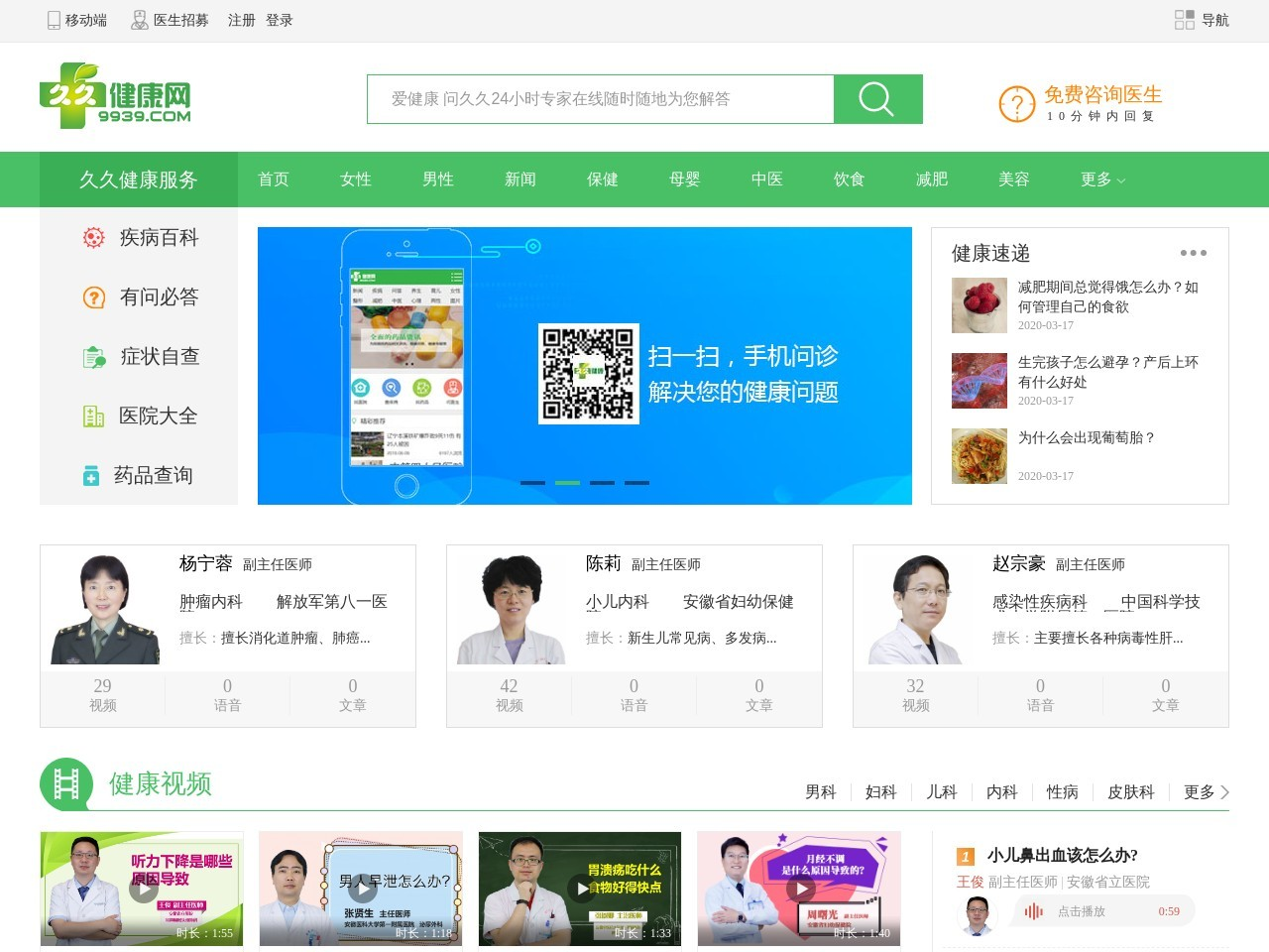 久久健康网-权威医疗健康知识门户网站9939.com