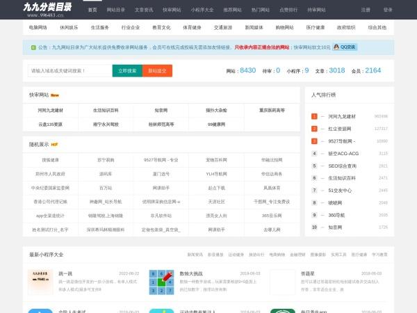 www.996483.cn的网站截图
