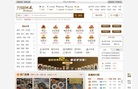 中国收藏热线_中国收藏热线官网