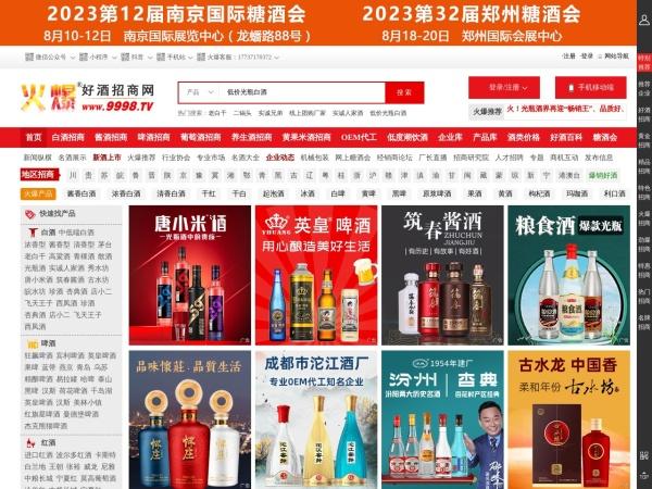 中国好酒招商网