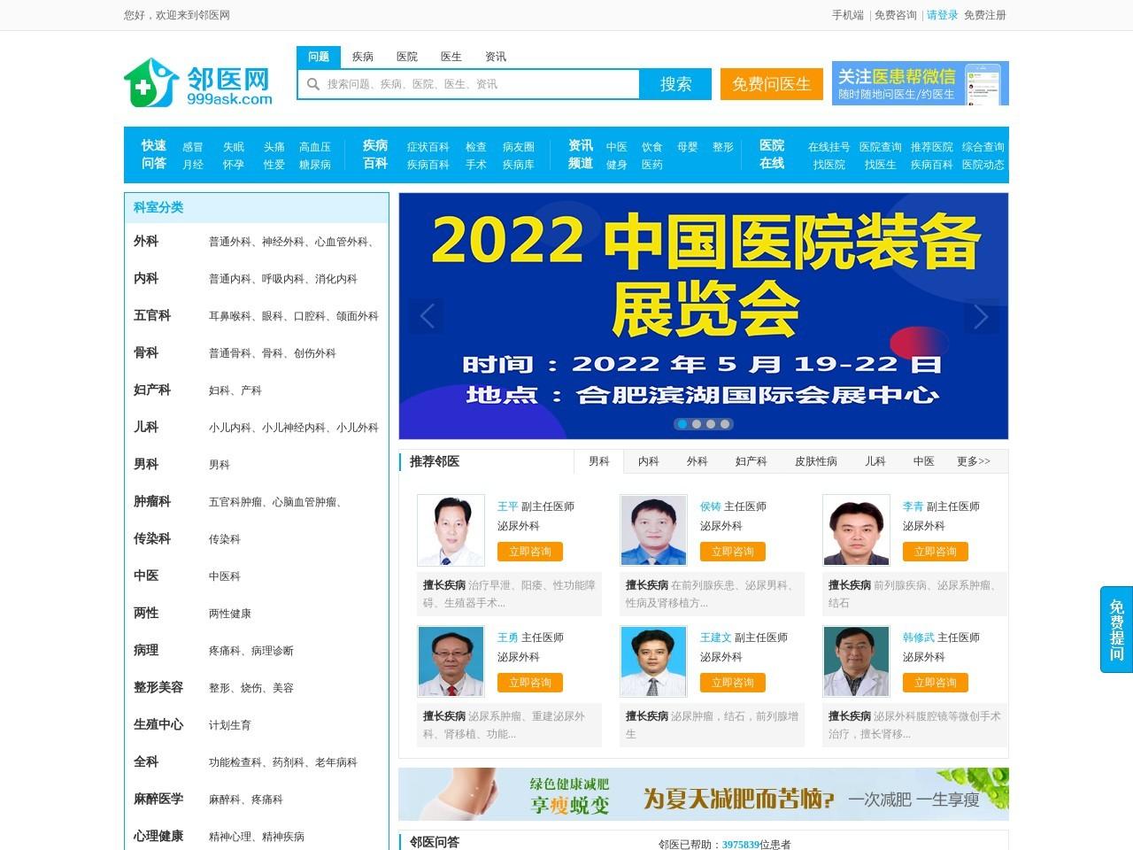 邻医网_免费问医生_名医在线咨询_在线医生免费咨询_邻医网