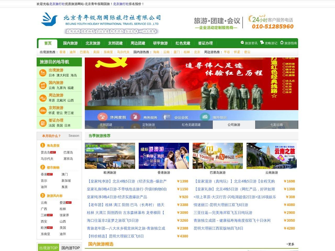 北京旅行社_北京青年假期旅行社(北青国旅)_北京旅行社排名前列