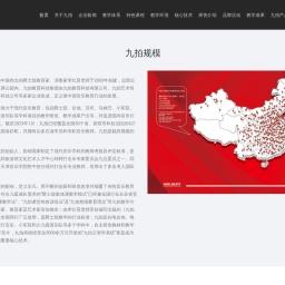 天津九拍音乐教育科技有限公司官网