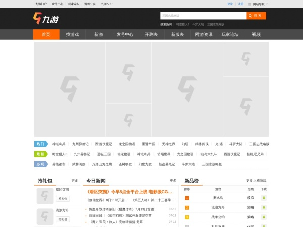 www.9game.cn的网站截图