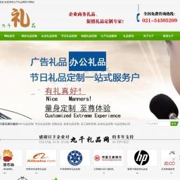 上海商务礼品公司定制企业礼品_广告促销礼品定制公司_九千礼品网