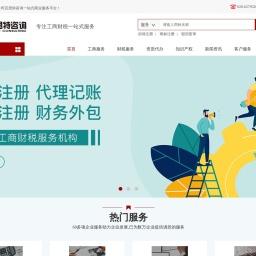 广州公司注册_广州注册公司_广州公司注销代办_广州百思特财税公司
