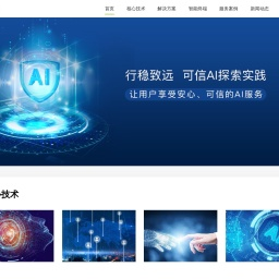 智慧眼-专业的人工智能解决方案和智能终端提供商